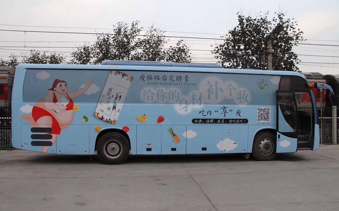 彩虹巴士案例-瘦格格