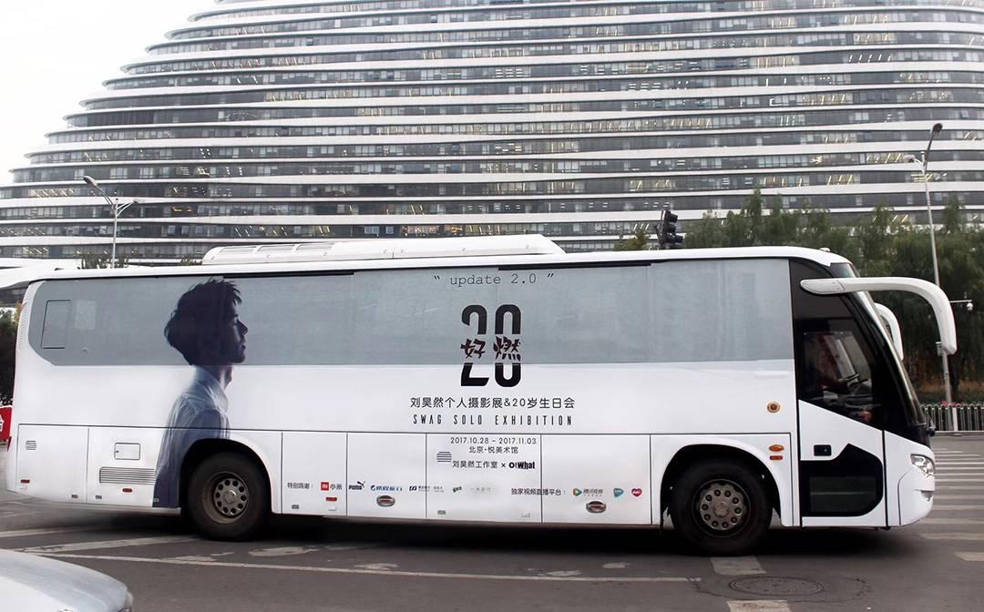 彩虹巴士案例-刘昊然